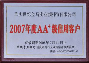 2007年度AA+级信用客户