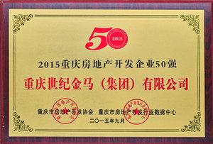 2015重庆澳门金莎娱乐网站开发企业50强