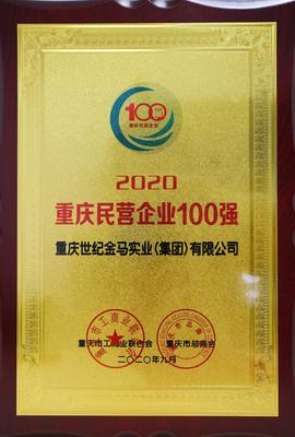 2020年重庆民营企业100强