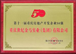 第十一届重庆市澳门金莎娱乐网站开发协会会员企业50强
