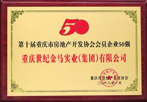第十届重庆市澳门金莎娱乐网站开发协会会员企业50强